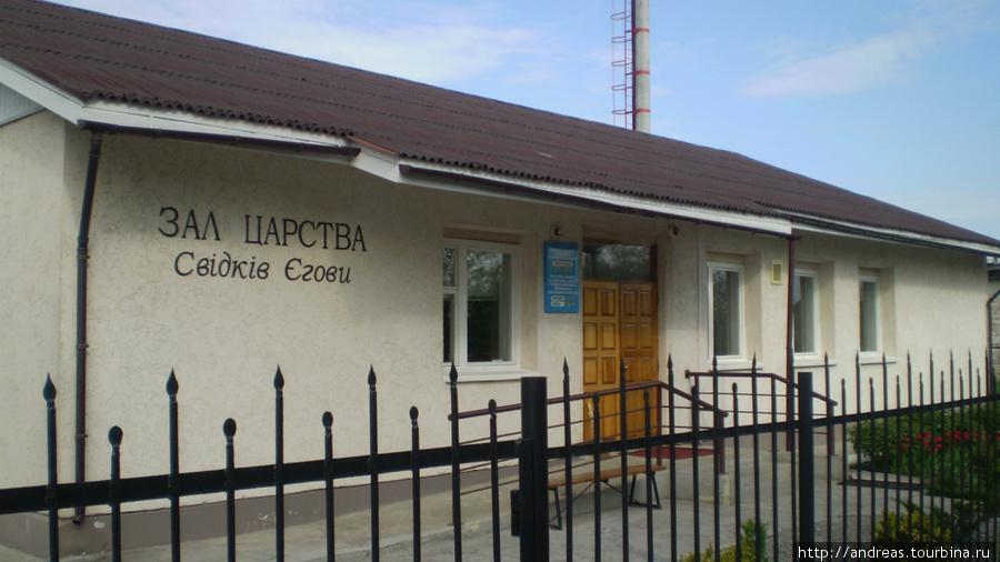 Зал Царства Свидетелей Иеговы в Лебедине
