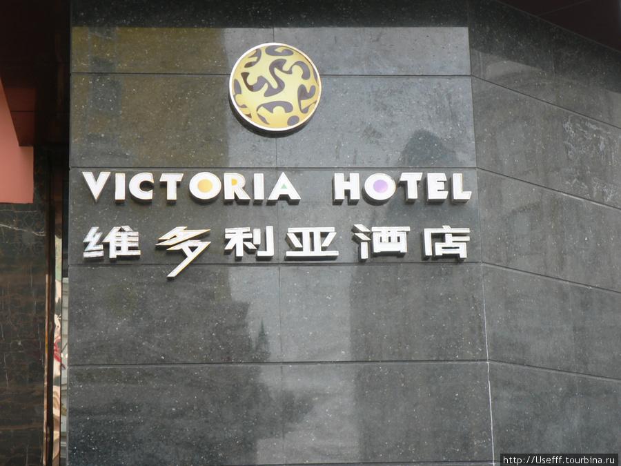 вывеска нашей гостиницы