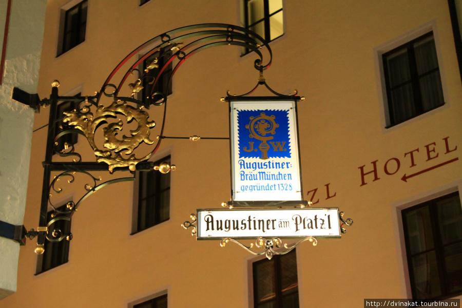 Августинская пивоварня недалеко от Хойфбройхаус