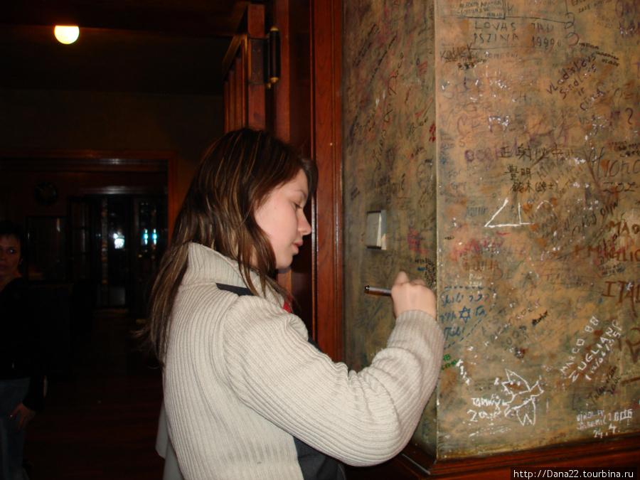Мы не удержались и тоже оставили свои автографы на стенах этого чУдного заведения...