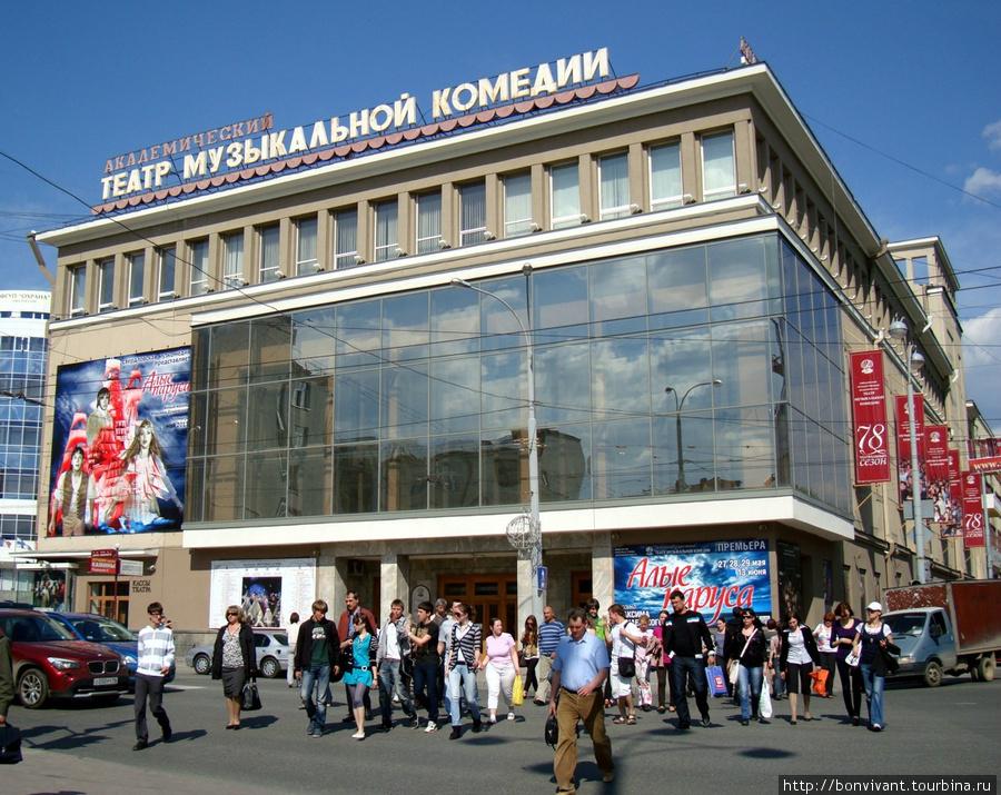 Театр музыкальной комедии http://www.muzkom.net/ пр. Ленина, 47