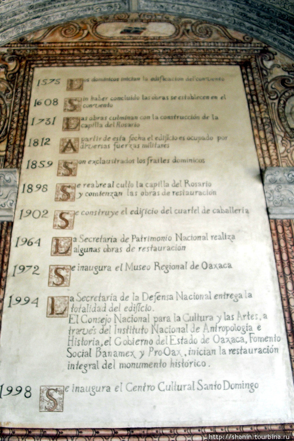 История церкви Святого Доминика Оахака, Мексика