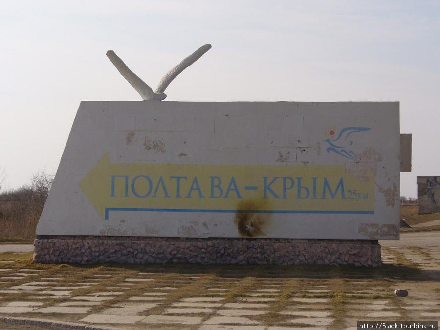 Указатель «Полтава-Крым»