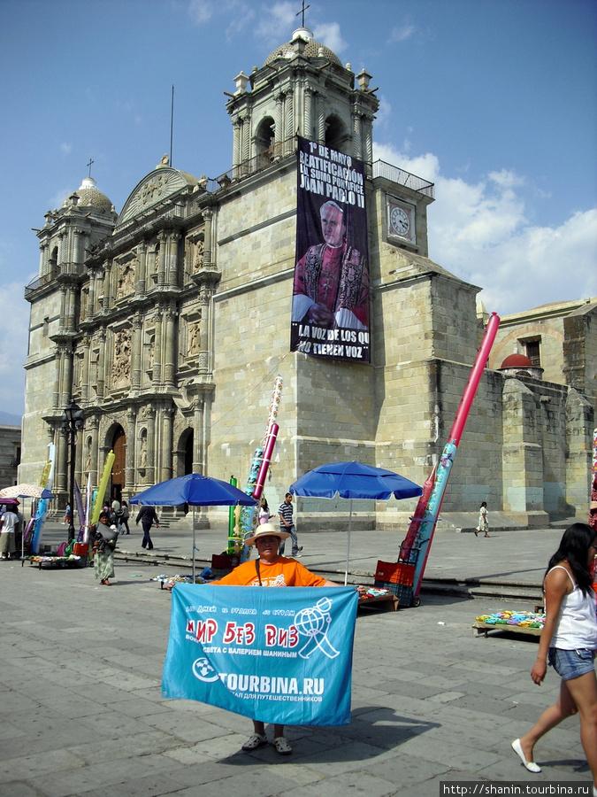 Флаг Турбины перед кафедральным собором в Оахаке Оахака, Мексика