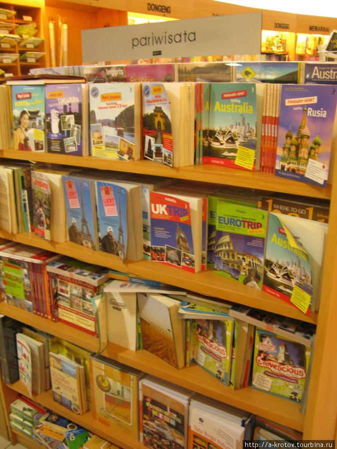 Полка с путеводителями — Джакарта