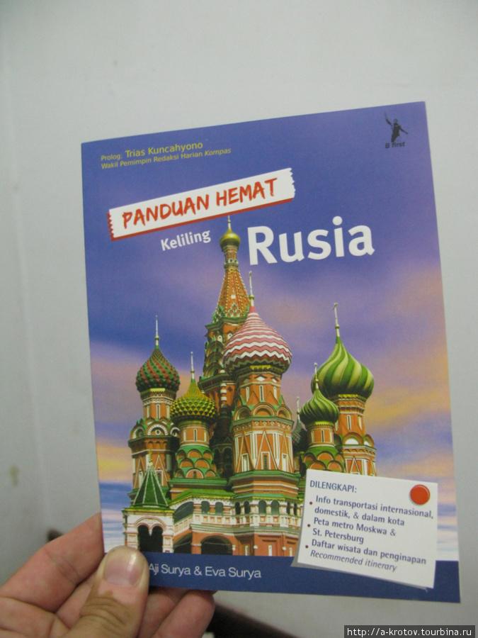 Путеводитель по России для Индонезийских туристов