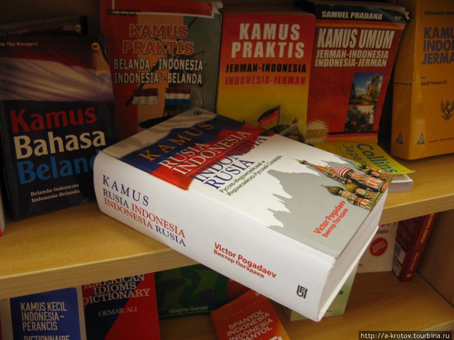 Единственный в Индонезии словарь бахаса-русский, очень толстый