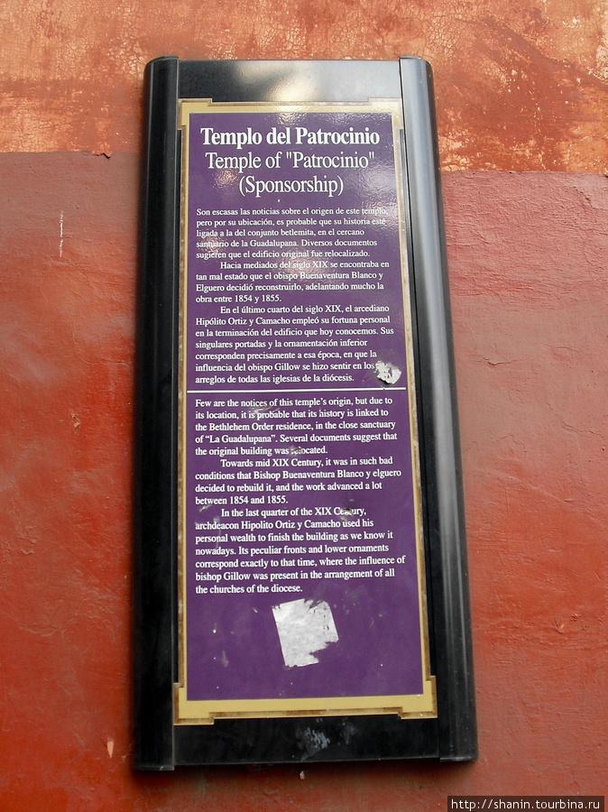 Храм Патросинио Оахака, Мексика