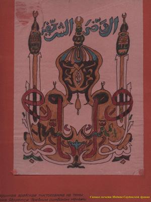 Древнее изречение из Корана (сура), копия арабской каллиграфии моя.