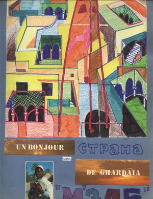 Облажка моего фотоальбома по стране М*Заб, традиционно-бумажного, конечно. Альбом был по всем 5 городам.
