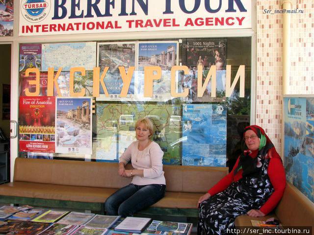 Русская и турецкая сотрудницы турагентства