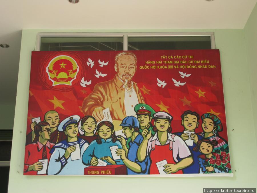 Великий вождь товарищ Хо Ши Мин руководит народом с небес