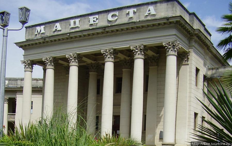 Июль 2006. Экскурсия в Сочи. Мацеста. Один из корпусов знаменитого санатория