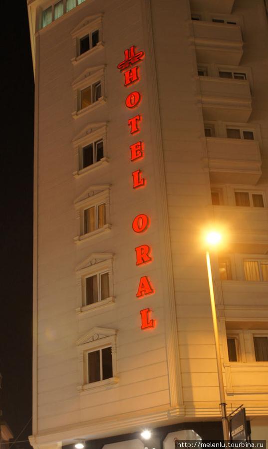 Оральный отель