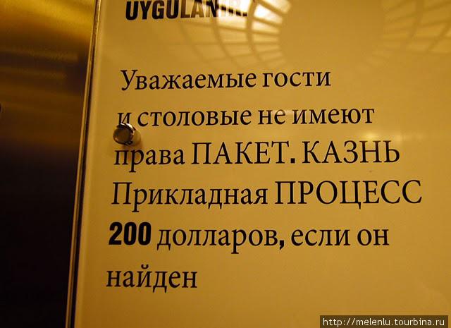 перевожу: в номера запрещается проносить еду и челночные сумки — штраф 200$