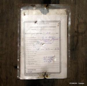 У каждой бочки с вином имеется свой паспорт, в котором содержатся данные о вине: название, дата залива, количество в декалитрах, год сбора винограда, поставщик, крепость, количество сахара и кислотности, дата фильтрации...