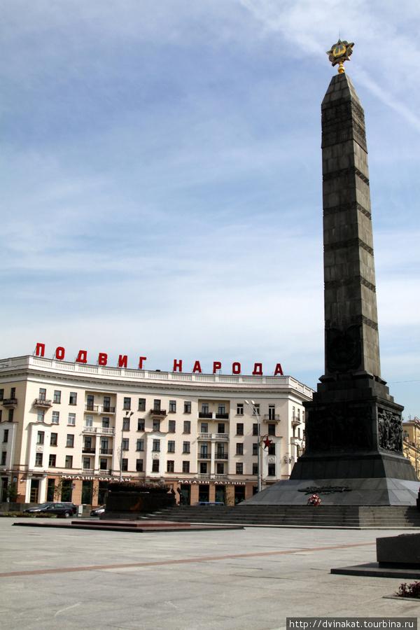 Площадь Победы ( Плошча Перамоги)