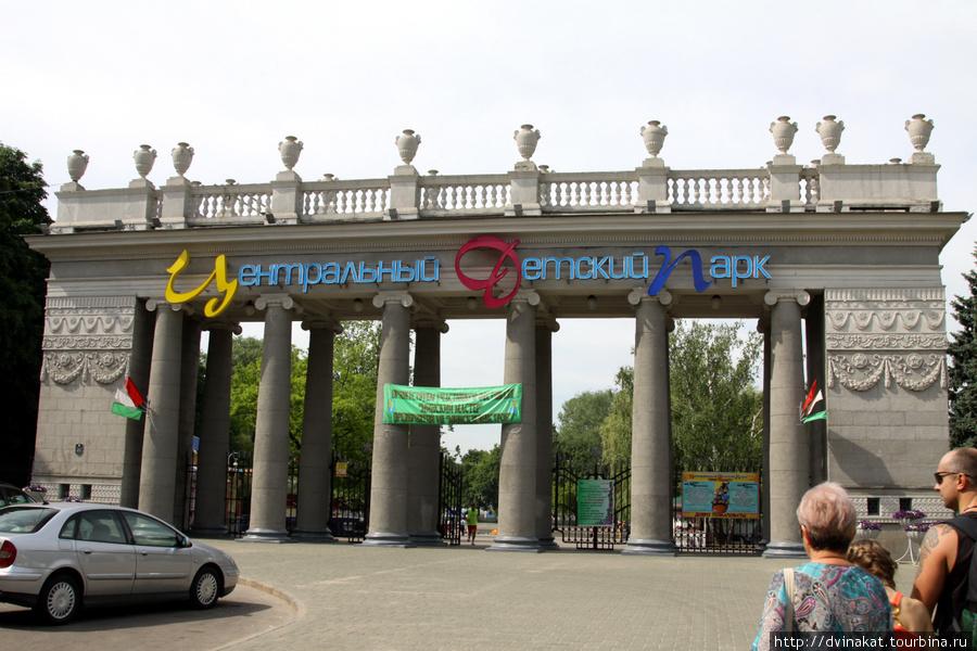 Центральный Детский Парк