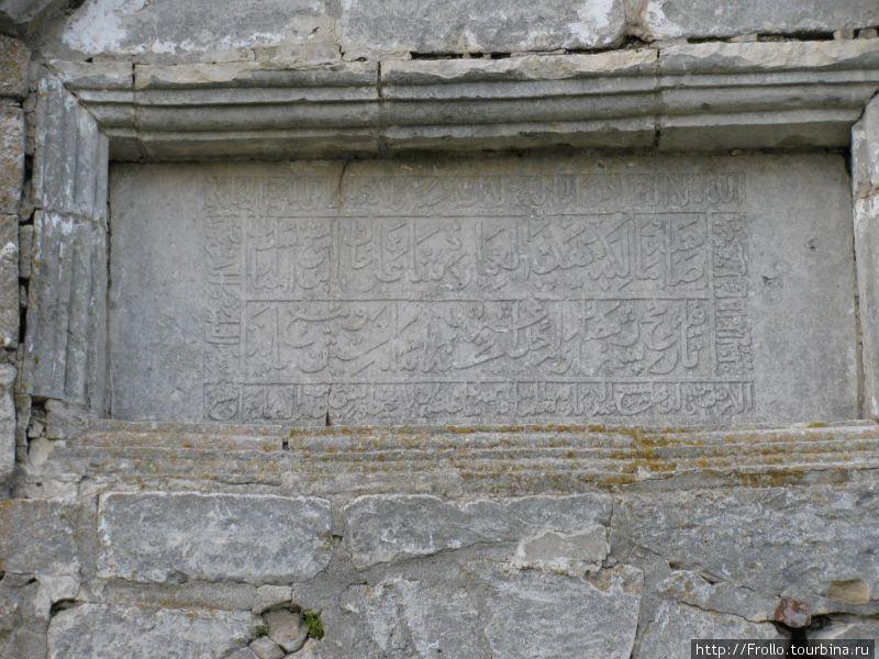 Табличка над входом в текию.