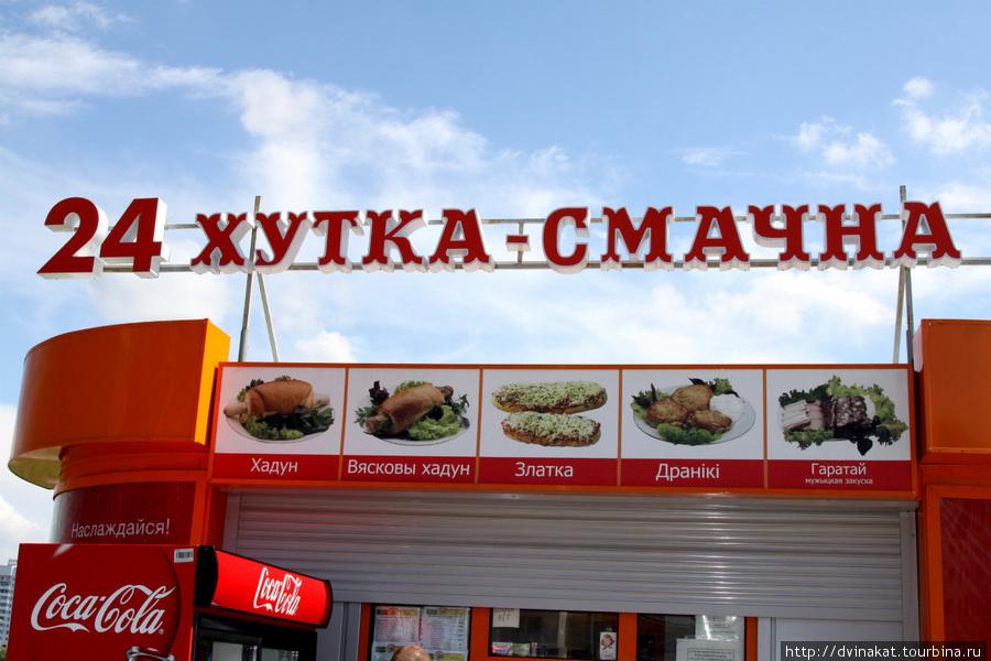 Белорусский фаст-фуд, в переводе на русский обозначает : очень вкусно