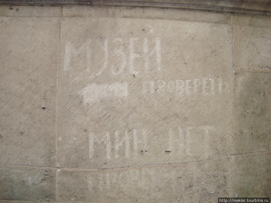 Дрезден. Автограф советского солдата-сапёра.