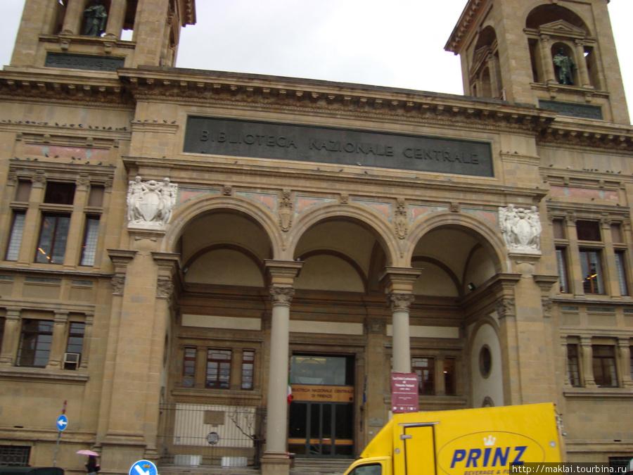 Флоренция. Национальная библиотека.
