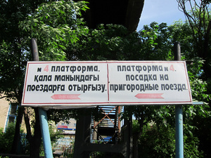 на станции Петропавловск ЮУЖД