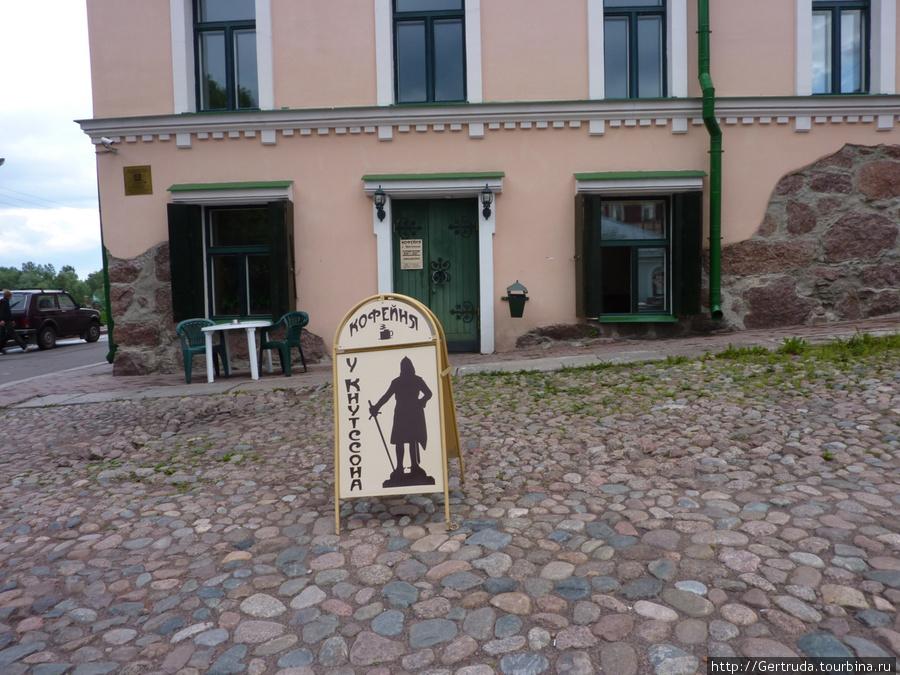Кофейня у Кнутссона.