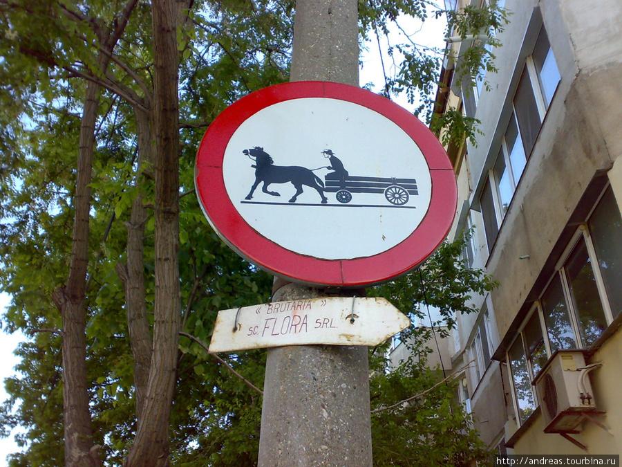 Часто встречается такой знак в городах Румынии