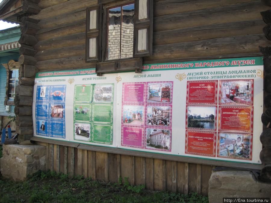 Некоторые отделы Мышкинского народного музея