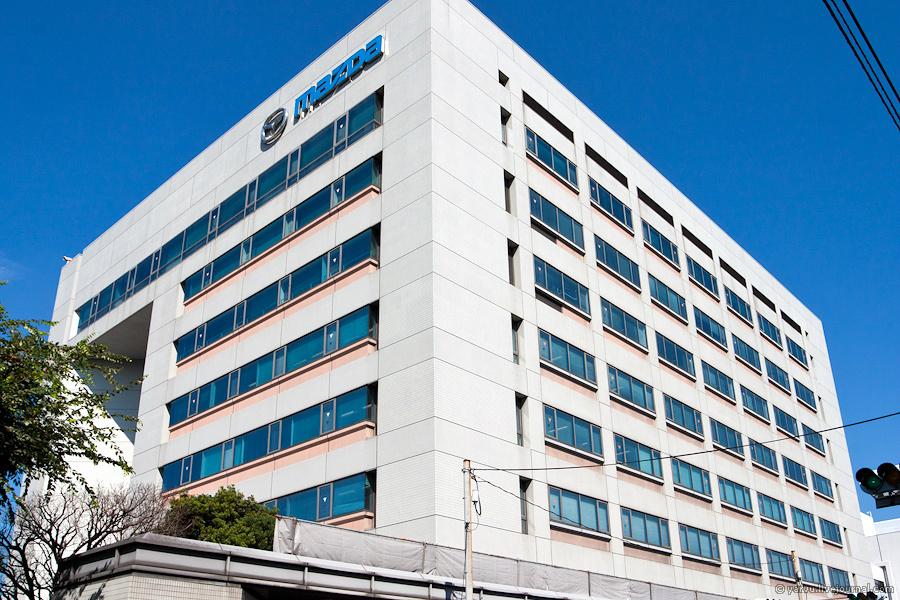 Штаб-квартира корпорации «Мазда».