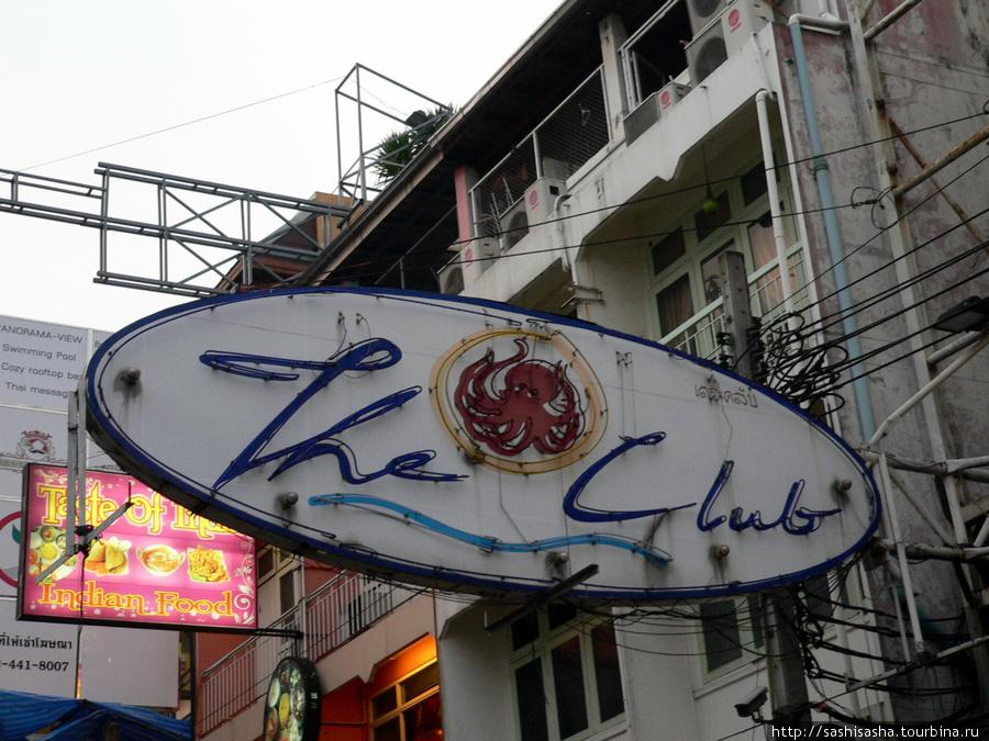 The Club Бангкок, Таиланд
