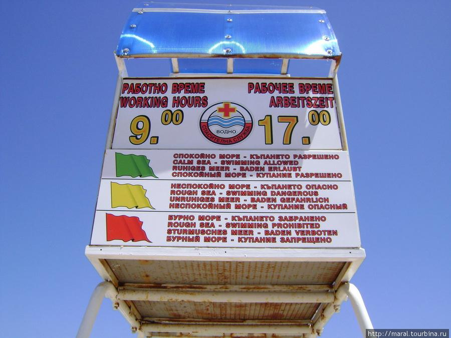 Для дальтоников, не различающих цвета, флажки на информационном щите сопровождаются пояснительным текстом на болгарском, русском, английском и немецком языках.