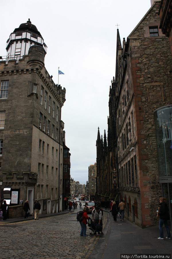 Эдинбург — Королевская миля