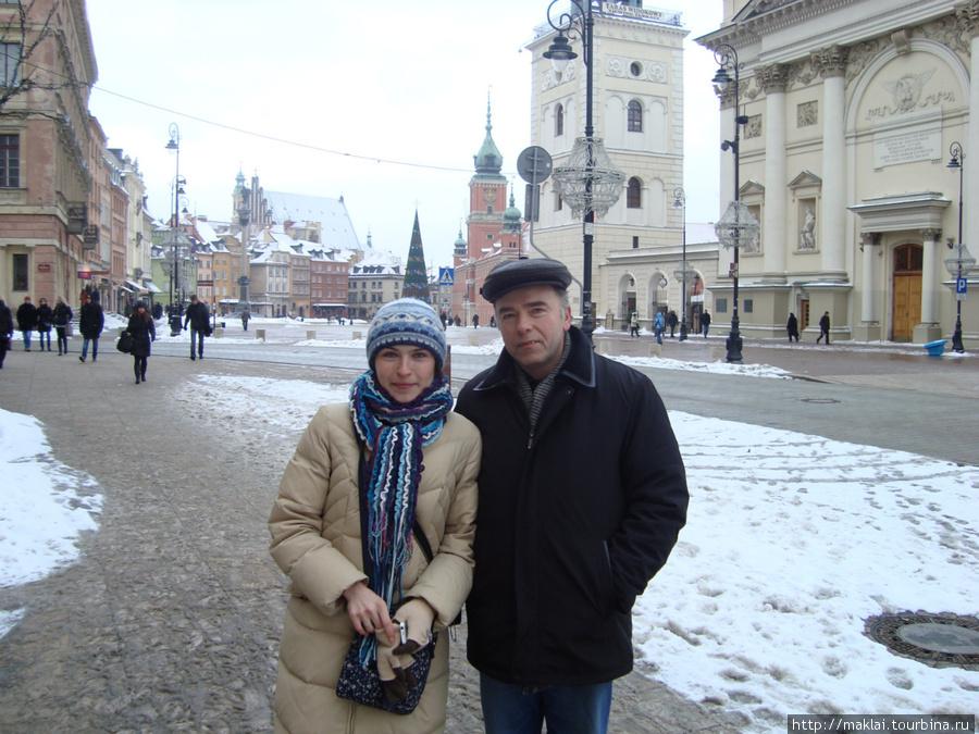 Варшава. Мир- тесен! Неож