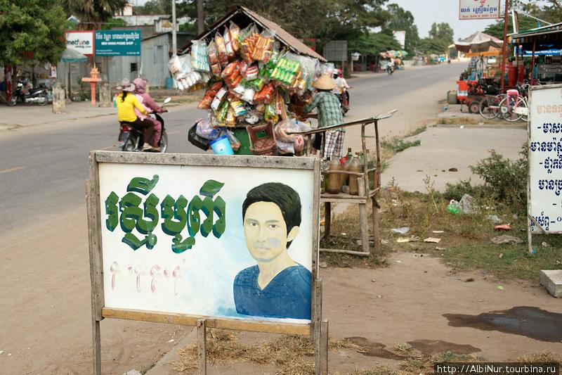 Для Камбоджи характерны рисованные руками забавные вывески вдоль дорог, сообщающие нам какие услуги мы можем получить в этом населённом пункте. Мы и не проехали мимо, воспользовались услугами парикмахера в салоне-сарайчике.