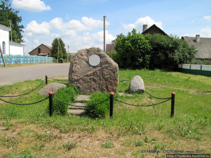 Памятниый знак  установлен на месте битвы конфедератов гетмана Михаила Казимира Огинского с русскими войсками армии Александра Суворова, которая состоялась 12 сентября 1771 года