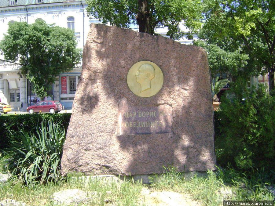 Болгарский царь Борис III Объединитель (правил в 1918 – 1943 гг.) был популярным монархом.  В 1940 году Болгария вернула по согласованию с Германией и Румынией утраченную в 1913 году южную Добруджу, а в 1941 году — районы исторической Македонии (включая выход к Эгейскому морю), утраченные Болгарией по Нёйискому договору 1919 года). Вот за это он и был прозван Объединителем.  Будучи союзником фашистской Германии во время Второй мировой войны, болгарский царь не объявлял войну СССР и не посылал болгарских войск на Восточный фронт. Германское присутствие в Болгарии ограничилось железной дорогой и морскими портами Варна и Бургас
