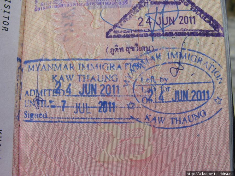 Фото печати о депортации